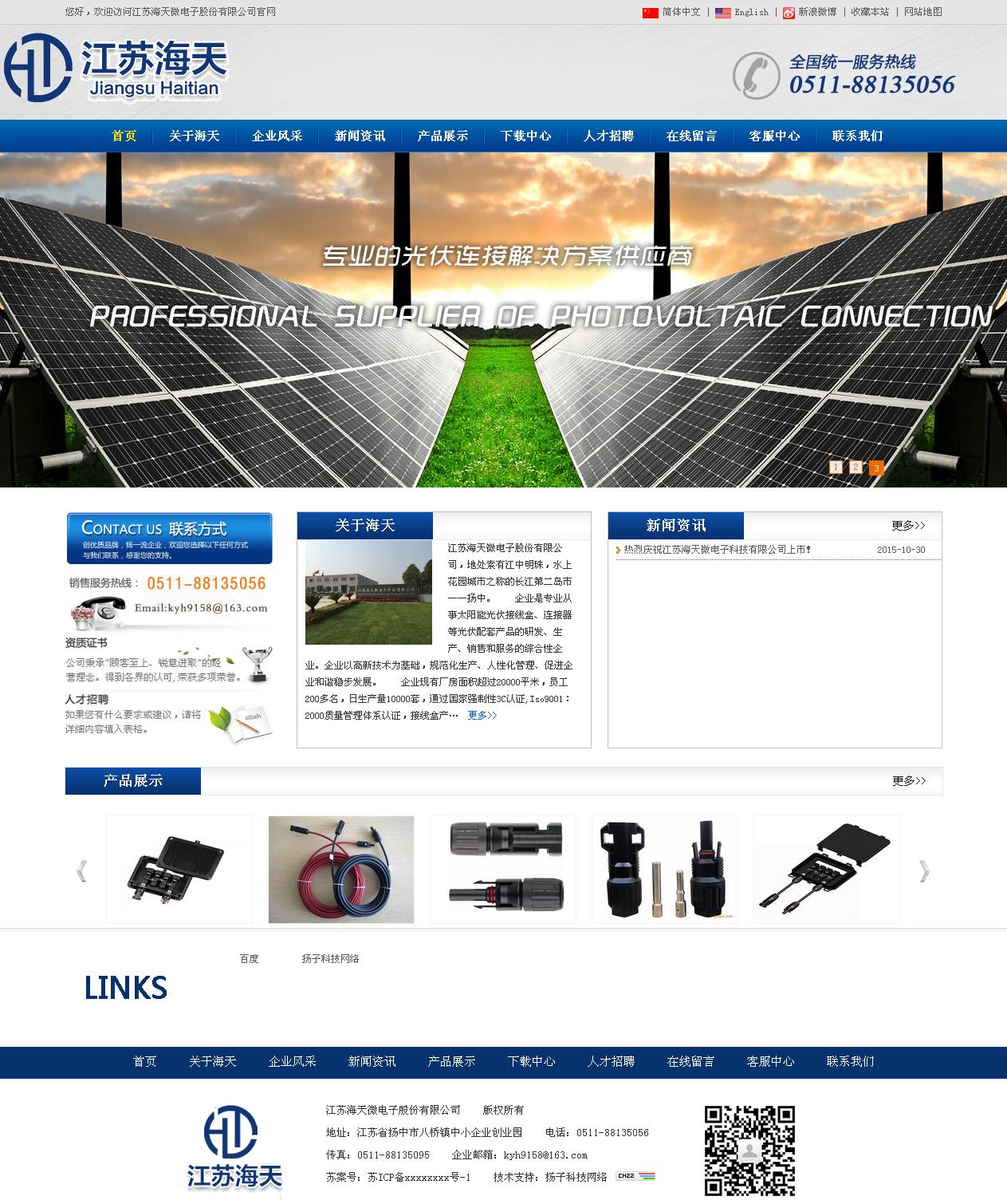江苏海天微电子-扬中网站建设